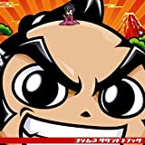 YOSHIMUNE SOUNDTRACK by GAME MUSIC (2013-12-18)