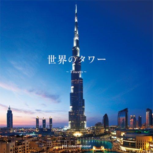 世界のタワー