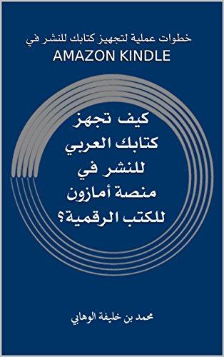 7c3e00eda  كيف تجهز كتابك العربي للنشر في منصة أمازون للكتب الرقمية؟: خطوات عملية  لتجهيز