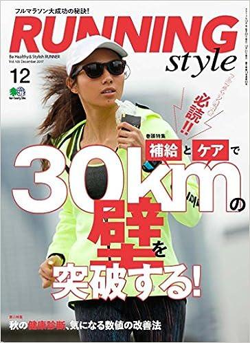 Running Style (ランニング・スタイル) 2017年12月号