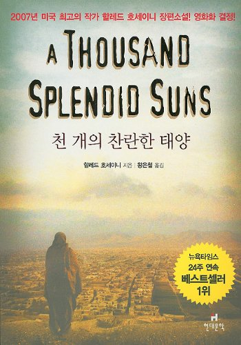 a thousand splendid suns character analysis A thousand splendid suns - characters characters in order of appearance: mariam, is an ethnic tajik born in herat,  queen of the demonweb pits - plot summary.