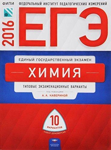 EGE-16 Himiya: tipovye ekzamenatsionnye var: 10 var pdf epub