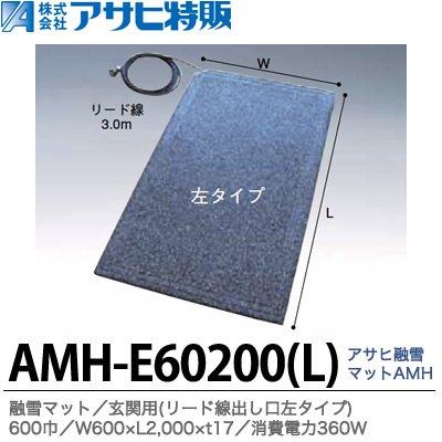 【アサヒ特販】 アサヒ融雪マット エコ 玄関用(リード線出し口左タイプ) 600巾 W600×L2,000×t17 AC100V(消費電力360W) AMH-E60200L  色:ミックスグレー B01LYFSVUI