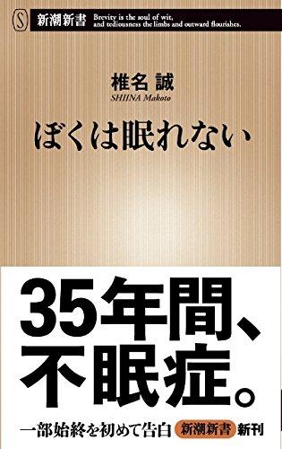 椎名誠「ぼくは眠れない」