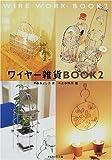 ワイヤー雑貨BOOK〈2〉