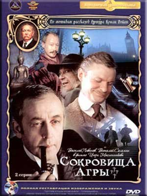 Sherlock Holmes & Dr. Watson: The Sign of Four / Sokrovischa Agry. Russian Movie. ENGLISH SUBTITLES.