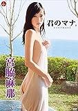 宮脇麻那 君のマナ。 [DVD]