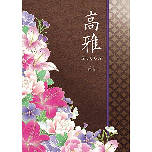 カタログギフト 8100円コース 高雅 百合 B00DDN5H36