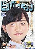 ビッグコミック 2019年 6/25 号 [雑誌]