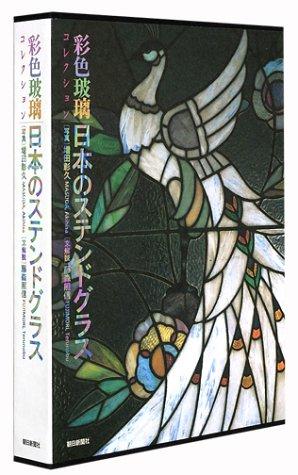 日本のステンドグラス―彩色玻璃コレクション