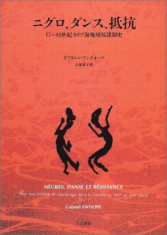 ニグロ、ダンス、抵抗―17~19世紀カリブ海地域奴隷制史