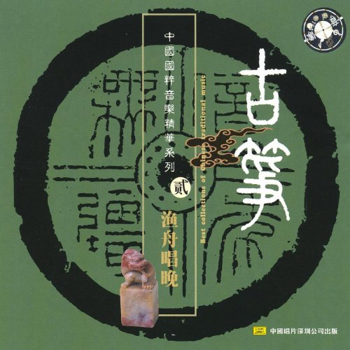 (Best Collection of Traditional Chinese Music Vol. 2: Fishermans Song at Dusk)