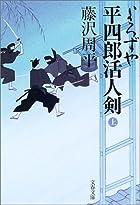よろずや平四郎活人剣〈上〉 (文春文庫)