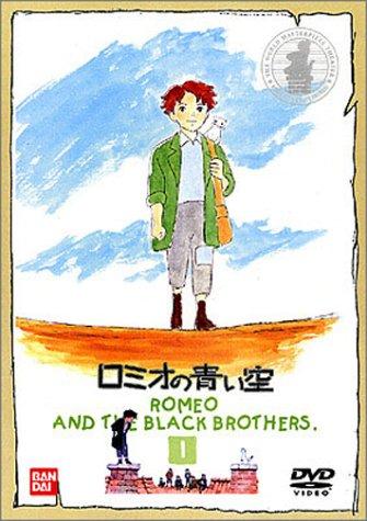 ロミオの青い空(1) [DVD]