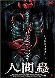 人間蟲 [DVD]