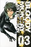 BLOODY MONDAY ラストシーズン(3) (講談社コミックス)