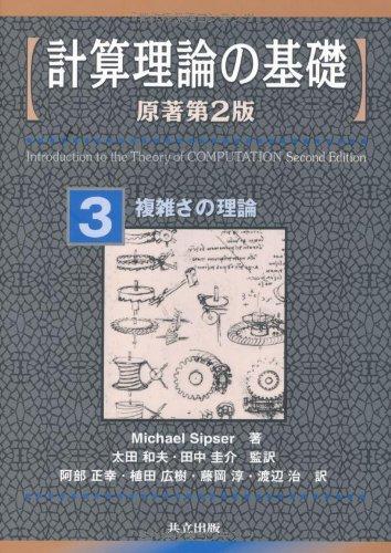 計算理論の基礎 [原著第2版] 3.複雑さの理論