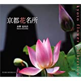 京都花名所 (Suiko books (129))