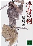 浮舟の剣 (講談社文庫)