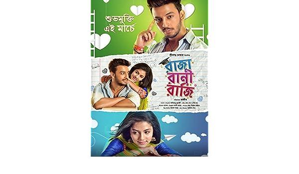 Amazon com: Raja Rani Raji: Bonny Sengupta, Rittika Sen, Yash