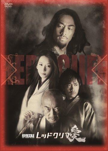 Gekidan Exile - Gekidan Exile W Impact Red Cliff Ai [Japan DVD] TCED-1330