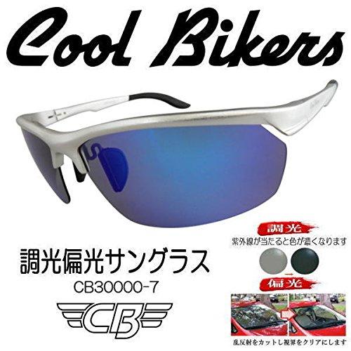 【クールバイカーズ】調光偏光レンズ色が変わる&ギラツキもカットW機能COOLBIKERSCB30000-7