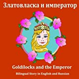 Goldilocks and the Emperor. Bilingual Story in English and Russian, Svetlana Bagdasaryan and Eliza Garibian, 1484857356