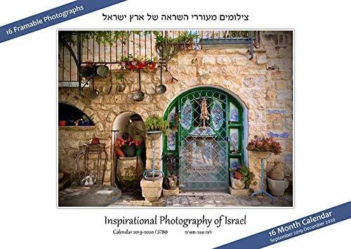 イスラエル写真アートカレンダー 2019-2020 16ヶ月 ユダヤ人壁掛けカレンダー ユダヤ年 5780 英語とヘブライ語