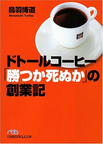 ドトールコーヒー「勝つか死ぬか」の創業記 (日経ビジネス人文庫)