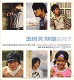 五月天(メイデイ)  - 知足 Just My Pride 最真傑作選 (2CD) (レギュラー版) (香港盤)