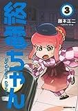 終電ちゃん(3) (モーニング KC)
