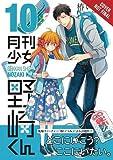 Monthly Girls' Nozaki-kun 10