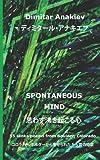 Spontaneous Mind, Dimitar Anakiev, 1492136395