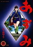 Azumi 48 (Big Comics) (2009) ISBN: 4091823734 [Japanese Import]