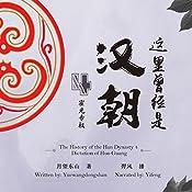 这里曾经是汉朝 4:霍光专权 - 這裏曾經是漢朝 4:霍光專權 [The History of the Han Dynasty 4: Dictation of Huo Guang] |  月望东山 - 月望東山 - Yuewangdongshan
