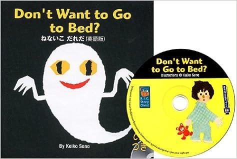 ねないこ だれだ 英語版 don t want to go to bed with cd せな