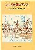 ふしぎの国のアリス (偕成社文庫2063)