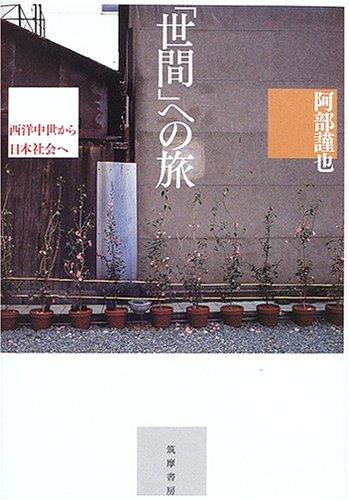 「世間」への旅 西洋中世から日本社会へ