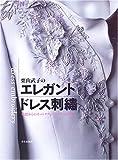 栗山武子のエレガントドレス刺繍―基礎からのオートクチュールテクニック〈2〉 (基礎からのオートクチュールテクニック (2))