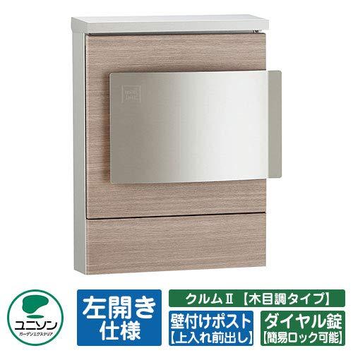 壁付けポスト クルムII(クルム2) 木目調 タモ(左開き ダイヤル錠仕様) 壁掛け   B07QD977HL