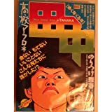 Year coming years Going High School Afro Tanaka (My First Big) (2004) ISBN: 4091082548 [Japanese Import]