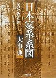 日本家系・系図大事典