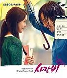 [CD]ラブレイン 韓国ドラマOST (KBS) (韓国盤)