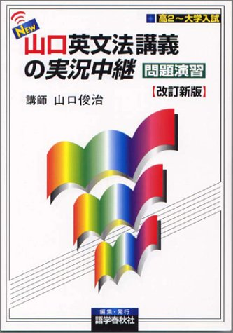 Live coverage problem exercises NEW Yamaguchi English grammar lecture ISBN: 4875685351 (1998) [Japanese Import]