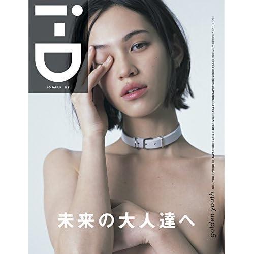 i-D JAPAN No.1 表紙画像