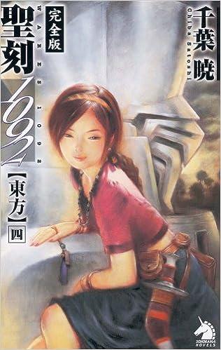 聖刻1092東方 四 (ソノラマノベ...
