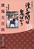 よくわかる渡鬼大百科―橋田寿賀子ドラマ「渡る世間は鬼ばかり」公式ガイドブック