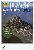 オールカラー完全版 世界遺産(2)ヨーロッパ2 歴史と大自然へのタイムトラベル (講談社+α文庫)