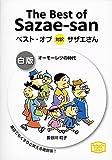 ベスト・オブ対訳サザエさん 白版 オーモーレツの時代 The Best of Sazae-san (KODANSHA ENGLISH LIBRARY)
