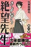 さよなら絶望先生(1) (講談社コミックス)(久米田 康治)